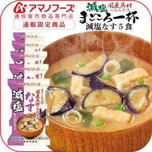 アマノフーズ フリーズドライ 味噌汁 減塩 まごころ一杯 なす 5食 インスタント食品 敬老の日 ギフト e-mon-amano