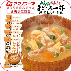 アマノフーズ フリーズドライ 減塩 味噌汁 まごころ一杯 とん汁 5食 インスタント食品 敬老の日 ギフト e-mon-amano