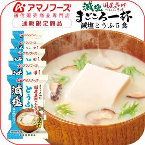 アマノフーズ フリーズドライ 減塩 味噌汁 まごころ一杯 とうふ 5食 インスタント食品 敬老の日 ギフト e-mon-amano