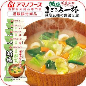アマノフーズ フリーズドライ 減塩 味噌汁 まごころ一杯 五種の野菜 5食 インスタント食品 敬老の日 ギフト e-mon-amano
