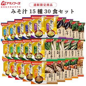アマノフーズ フリーズドライ 味噌汁 15種30食 詰め合わせ セット インスタント食品 ギフト  キャッシュレス 還元 お歳暮 ギフト|e-mon-amano