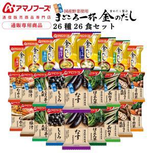 アマノフーズ フリーズドライ味噌汁 1ヵ月 28種31食 セット インスタント食品 キャッシュレス 還元 お歳暮 ギフト|e-mon-amano
