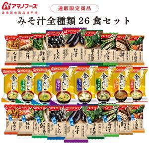 アマノフーズ フリーズドライ 味噌汁 全32種 セット インスタント食品 ギフト キャッシュレス 還元 お歳暮 ギフト|e-mon-amano
