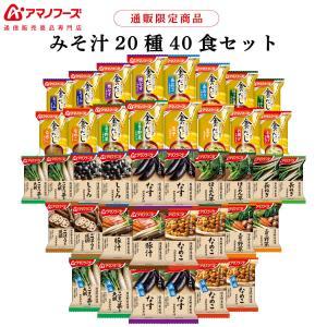 アマノフーズ フリーズドライ 味噌汁 20種40食 セット 即席 インスタント食品 キャッシュレス 還元 お歳暮 ギフト|e-mon-amano