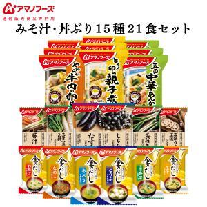 アマノフーズ フリーズドライ 味噌汁 丼 14種20食 詰め合わせ セット インスタント食品 備蓄 敬老の日 ギフト|e-mon-amano