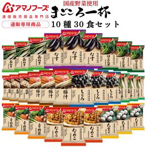 アマノフーズ フリーズドライ まごころ一杯 味噌汁 1ヶ月 10種31食 セット ギフト キャッシュレス 還元 お歳暮 ギフト|e-mon-amano