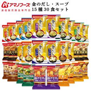 アマノフーズ フリーズドライ 味噌汁 スープ 17種30食 詰め合わせ セット インスタント食品 キャッシュレス 還元 お歳暮 ギフト|e-mon-amano