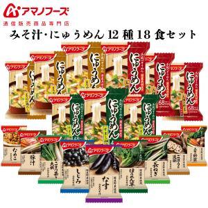 アマノフーズ フリーズドライ 味噌汁 にゅうめん 11種20食 セット 金のだし キャッシュレス 還元 お歳暮 ギフト|e-mon-amano