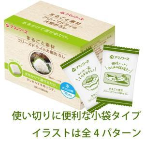 アマノフーズ まるごと素材 フリーズドライ の 大根おろし お中元 e-mon-amano 02