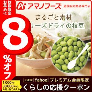 アマノフーズ まるごと素材 フリーズドライ の 枝豆 キャッシュレス 還元 お歳暮 ギフト|e-mon-amano