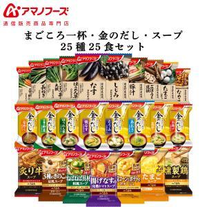 アマノフーズ フリーズドライ 味噌汁 スープ まとめ買い 35種40食 セット 通販限定 減塩 即席 備蓄 非常食 母の日 2021 父の日 ギフト 新生活|e-mon-amano