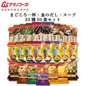 アマノフーズ フリーズドライ 味噌汁 スープ まとめ買い デラックス 35種80食 セット 通販限定...