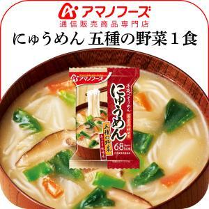 アマノフーズ フリーズドライ にゅうめん 五種の野菜と味噌 1食 化学調味料 無添加 備蓄 キャッシュレス 還元 お歳暮 ギフト|e-mon-amano