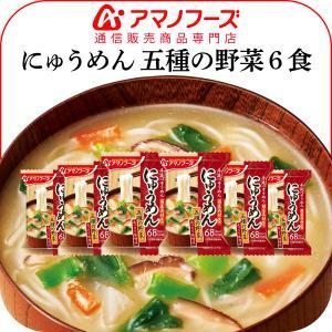 アマノフーズ フリーズドライ 国産具材 使用 化学調味料 無添加 にゅうめん ( 五種の 野菜 と 味噌 ) 6食 セット