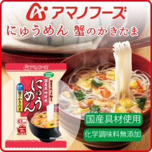 アマノフーズ フリーズドライ にゅうめん 蟹のかきたま 1食 化学調味料無添加 非常食 キャッシュレス 還元 お歳暮 ギフト|e-mon-amano