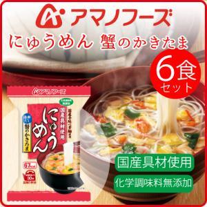 アマノフーズ フリーズドライ にゅうめん 蟹のかきたま 6食 化学調味料無添加 備蓄食料 キャッシュレス 還元 お歳暮 ギフト|e-mon-amano