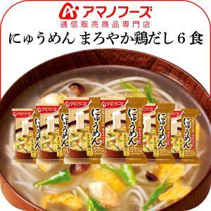 アマノフーズ フリーズドライ にゅうめん まろやか鶏だし 6食 化学調味料無添加 非常食 キャッシュレス 還元 お歳暮 ギフト|e-mon-amano