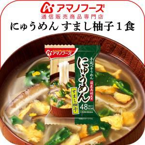 アマノフーズ フリーズドライ にゅうめん すまし柚子 1食 化学調味料無添加 保存食 非常食 キャッシュレス 還元 お歳暮 ギフト|e-mon-amano