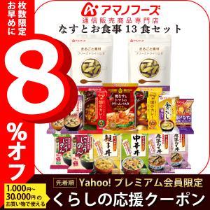 アマノフーズ フリーズドライ 味噌汁 揚げなす お食事 9種 詰め合わせ セッ ト インスタント キャッシュレス 還元 お歳暮 ギフト|e-mon-amano