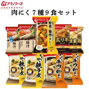 アマノフーズ フリーズドライ 肉 にく 9食 セット 即席 インスタント食品 敬老の日 ギフト|e-mon-amano