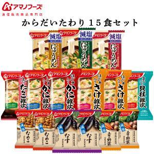 アマノフーズ フリーズドライ からだいたわり 10種17食 セット インスタント食品 キャッシュレス 還元 お歳暮 ギフト|e-mon-amano