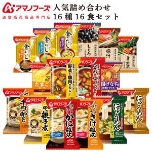 アマノフーズ フリーズドライ 人気商品 詰め合わせ 14種21食 セット ギフト 敬老の日 ギフト|e-mon-amano
