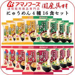 アマノフーズ フリーズドライ にゅうめん 4種16食 セット インスタント食品 業務用 キャッシュレス 還元 お歳暮 ギフト|e-mon-amano