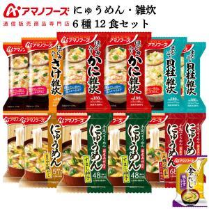 ( 送料無料 ) アマノフーズ フリーズドライ にゅうめん ・ 雑炊 7種類 16食 セット