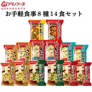 アマノフーズ フリーズドライ お手軽 食事 9種14食 セット インスタント食品 備蓄 ギフト 敬老の日 ギフト|e-mon-amano