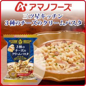アマノフーズ フリーズドライ パスタ 3種 の チーズ の クリームパスタ 1食 キャッシュレス 還元 お歳暮 ギフト|e-mon-amano