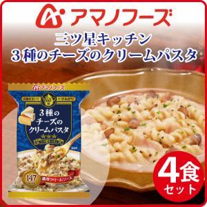 アマノフーズ フリーズドライ パスタ 3種の チーズ の クリームパスタ 4食 キャッシュレス 還元 お歳暮 ギフト|e-mon-amano
