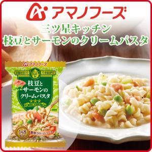 アマノフーズ フリーズドライ パスタ 枝豆 と サーモン の クリームパスタ 1食 キャッシュレス 還元 お歳暮 ギフト|e-mon-amano