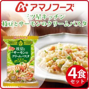 アマノフーズ フリーズドライ パスタ 枝豆 と サーモン の クリームパスタ 4食 キャッシュレス 還元 お歳暮 ギフト|e-mon-amano