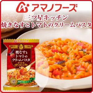 アマノフーズ フリーズドライ パスタ 焼きなす と トマト の クリームパスタ 1食 キャッシュレス 還元 お歳暮 ギフト|e-mon-amano