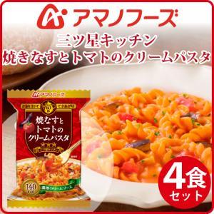 アマノフーズ フリーズドライ パスタ 焼きなす と トマト の クリームパスタ 4食 キャッシュレス 還元 お歳暮 ギフト|e-mon-amano