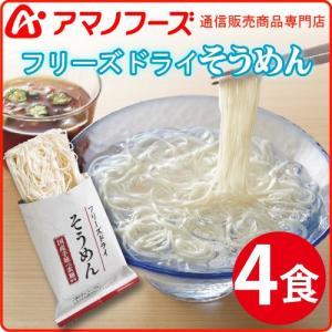 アマノフーズ フリーズドライ まるごと素材 そうめん 4食 インスタント食品 保存食 備蓄 キャッシュレス 還元 お歳暮 ギフト|e-mon-amano