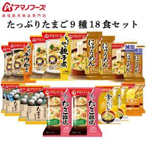 アマノフーズ フリーズドライ たっぷり たまご 7種18食 セット 味噌汁 丼 雑炊 スープ にゅう...