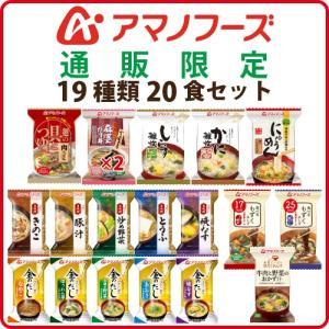 ( 送料無料 ) アマノフーズ フリーズドライ オリジナル 16種類 20食セット