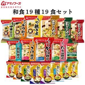 ( 送料無料 ) アマノフーズ フリーズドライ 和食 17食 セット