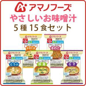 アマノフーズ フリーズドライ 味噌汁 やさしいおみそ汁 お試し 15日間 セット 即席 ギフト キャッシュレス 還元 お歳暮 ギフト e-mon-amano