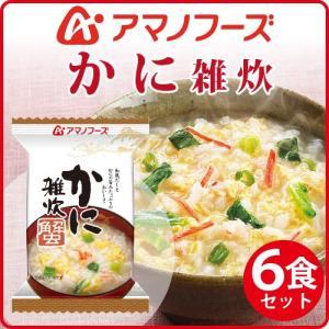 アマノフーズ フリーズドライ 雑炊 ( かに 雑炊 ) 6食 セット