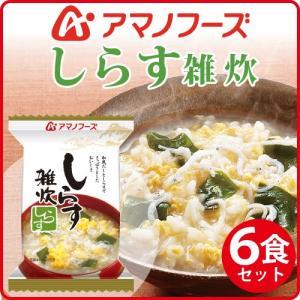 アマノフーズ フリーズドライ 雑炊 ( しらす 雑炊 ) 6食 セット