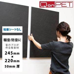 QonPET 粘着なし 50mm 245mm×220mm 吸音材 防音 吸音 壁 防音材 防音シート...
