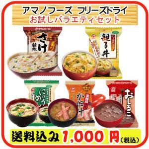 アマノフーズ フリーズドライ お試し バラエティ セット 5種類 ( さけ雑炊 にゅめん 親子丼 かに汁 )