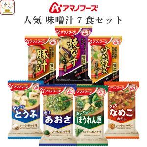 アマノフーズ フリーズドライ 人気のお味噌汁 8種類 セット ( 焼きなす ・ 長ねぎ ・ とうふ ・ ほうれん草 ・ 赤だし ・なめこ ・ あさり ・ 豚汁 )