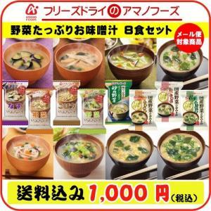 アマノフーズ フリーズドライ 野菜 たっぷり お味噌汁 セット 8種類 セット