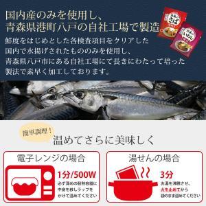 レトルト食品 和風 魚 惣菜 おかず 煮魚 宝幸 さば さんま 2種5食 ポッキリ セット メール便 e-monhiroba 04