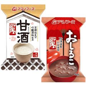 アマノフーズ フリーズドライ お試し 甘酒 おしるこ 2種8食 セット メール便 送料無 インスタント食品 e-monhiroba 03