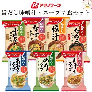 アマノフーズ フリーズドライ 無添加 お試し 7食 セット メール便 送料無 インスタント食品 味噌汁 スープ e-monhiroba