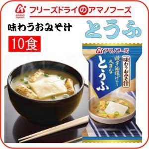アマノフーズ フリーズドライ 味噌汁 味わうおみそ汁 とうふ 10食 即席みそ汁 インスタント味噌汁 フリーズドライ食品 キャッシュレス 還元 お歳暮 ギフト|e-monhiroba